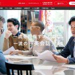 オンライン英会話 vipabcホームページ画像